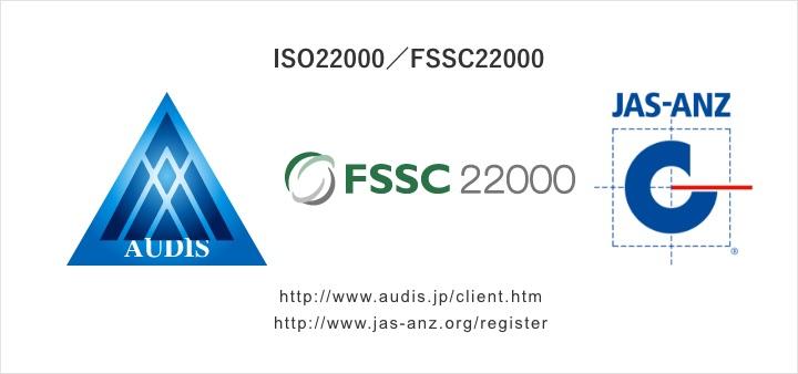 国際規格FSSC22000の認証